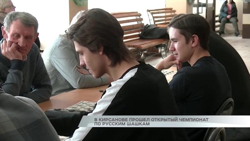 В Кирсанове прошел открытый чемпионат по русским шашкам