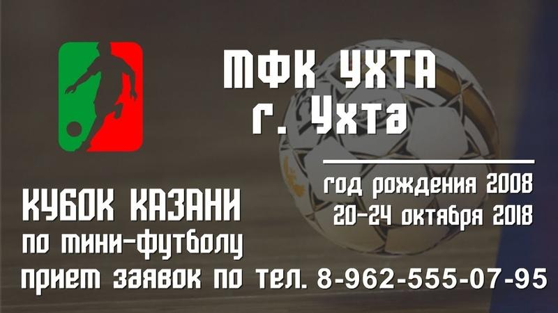 Кубок Казани 2018. Юноши 2008. Обзор голов МФК «Ухта» г. Ухта