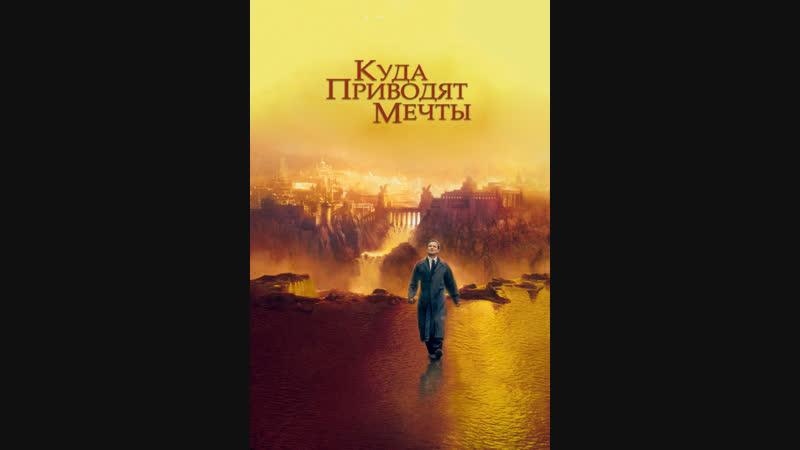 Отрывки из фильма Куда приводят мечты Музыка - Нигина Наимова