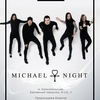 MICHAEL NIGHT | 9 НОЯБРЯ | МОСКВА | КЛУБ ИZИ