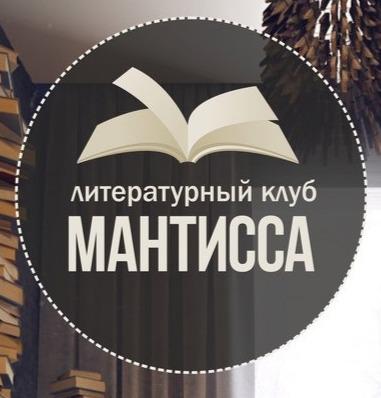 "Литературный клуб ""Мантисса"" (Краснодар)"
