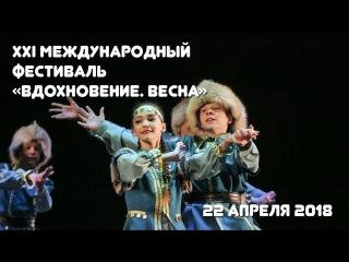 Вдохновение. Весна XXI. Санкт-Петербург, 22 апреля 2018