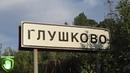 Несанкционированная свалка в д.Глушково Белозерского района. 22.07.2018г.