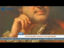 В Перми собирают деньги на реставрацию портрета графа Строганова