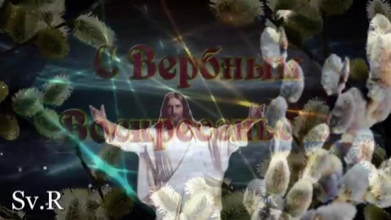 Поздравляю с вербным воскресеньем