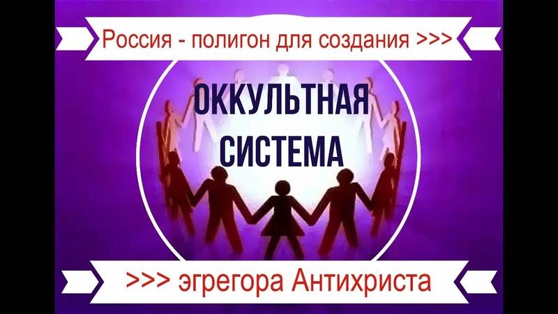 Ольга Четверикова и Алексей Уривский об Антихристе. Антихрист явлен в России!