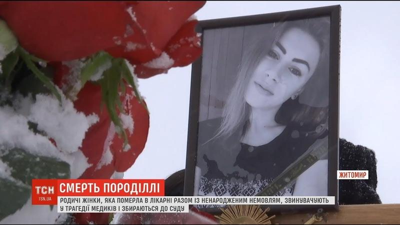 У смерті породіллі та немовляти на Житомирщині родичі звинувачують лікарів