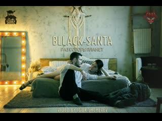 Bllack-santa- разговоры планет (video by igor shchevev)