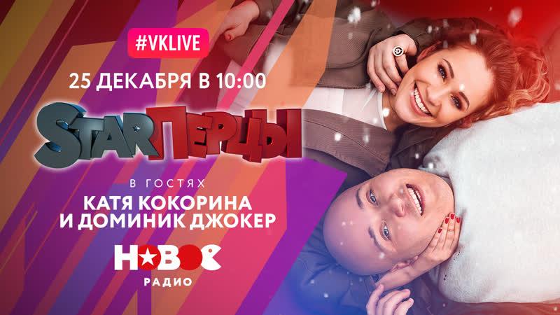 Доминик Джокер и Катя Кокорина у STARПерцев
