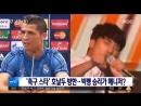 [투데이 연예톡톡] 축구 스타 호날두 방한, 승리가 매니저 (2018.07.12_뉴스투데이_MBC)