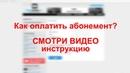 Как оплатить абонемент на таймстади Пошаговая видео инструкция