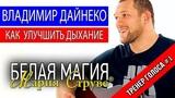 Белая магия Марии Струве - Владимир Дайнеко - как улучшить дыхание и голос