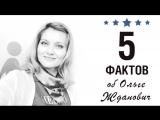5 фактов об Ольге Жданович