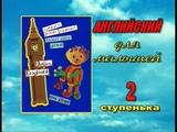 Английский для малышей с Фафалей. 2 ступенька. Полная версия (1999)