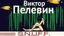Виктор Пелевин- S.N.U.F.F. / Аудиокнига / Часть 1