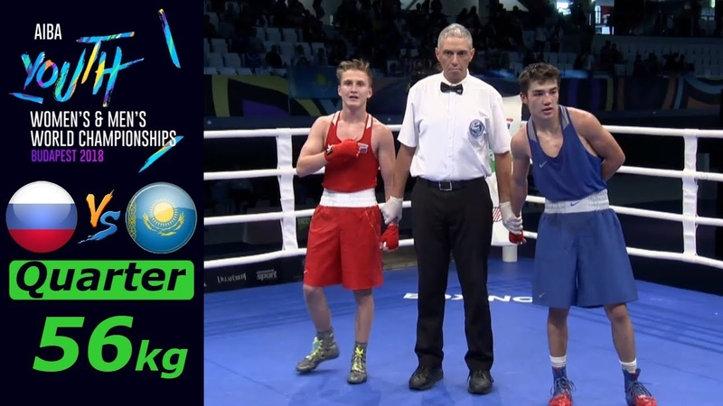 (56kg) RUSSIA vs Kazakhstan /Quarterfinal AIBA Youth World 2018/