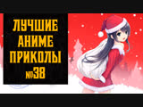 Лучшие Аниме приколы, аниме coubs №38