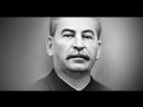 Эдвард Радзинский. Смерть Сталина. Другая версия 2 часть