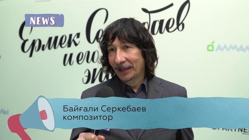 Ермек Серкебаев туралы мультимедиялық жоба көрермендерге жол тартты.