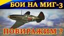 Истребитель МиГ-3 в боях на малых и средних высотах. ПОВИРАЖИМ Ил-2 Штурмовик Битва за Москву.