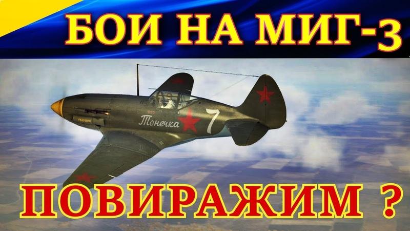 Истребитель МиГ 3 в боях на малых и средних высотах ПОВИРАЖИМ Ил 2 Штурмовик Битва за Москву