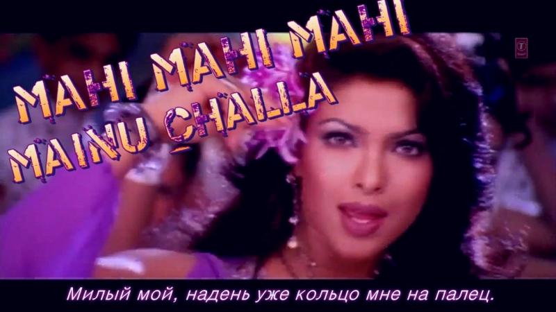 Mahi Mahi Mahi Mainu Challa - Kismat Ft. Priyanka Chopra, Bobby Deol (рус.суб.)