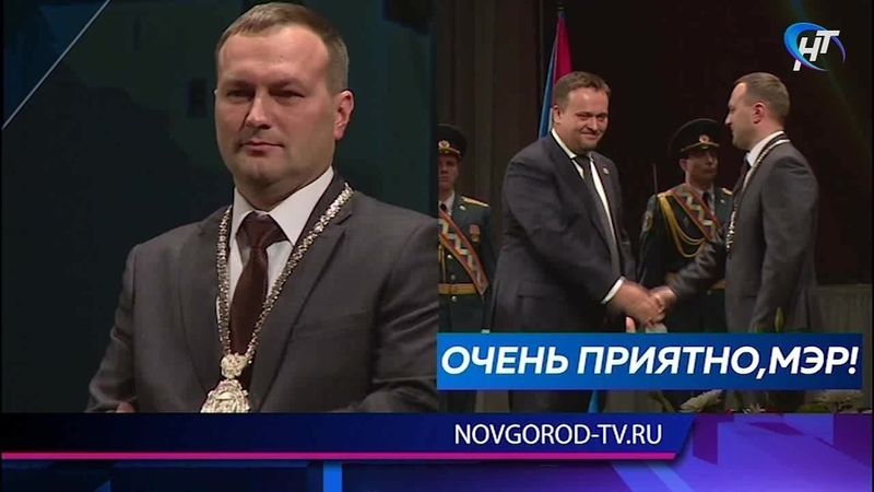 Сергей Бусурин торжественно вступил в должность мэра Великого Новгорода