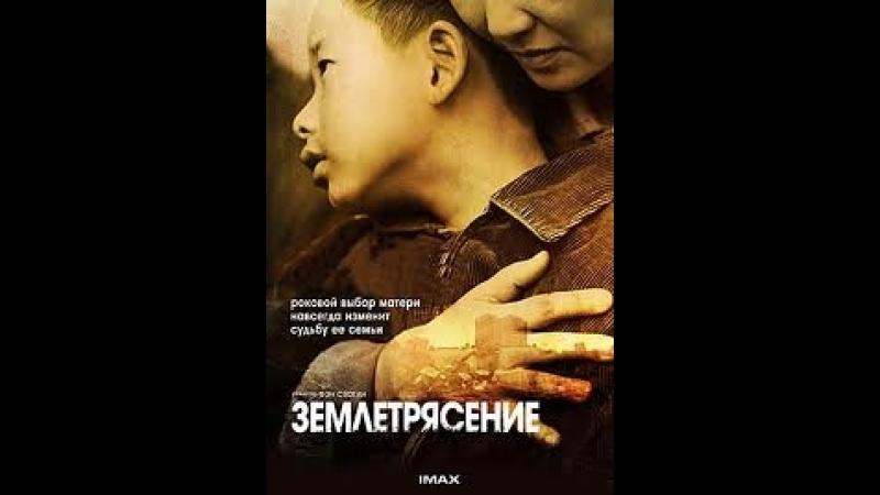 Землетрясение (2010) .Драма, Зарубежный фильм, Катастрофа » Freewka.com - Смотреть онлайн в хорощем качестве