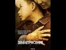 Землетрясение (2010) .Драма, Зарубежный фильм, Катастрофа