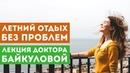 Летний отдых без проблем со здоровьем - лекция доктора Байкуловой