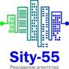 "Рекламное агентство ""Sity-55"""