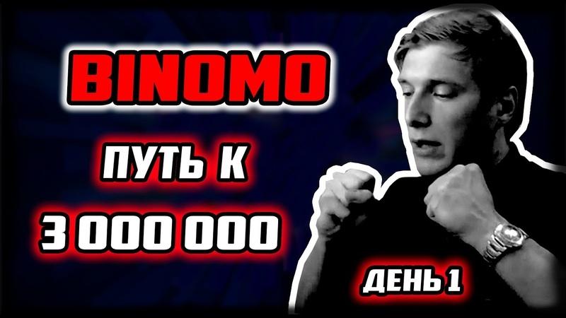 БИНОМО BINOMO ЧЕЛЕНДЖ К 3 000 000 РУБЛЕЙ 🔴 ДЕНЬ 1