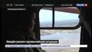 Новости на Россия 24 • Режим чрезвычайной ситуации введен в Новгородской области из-за паводка