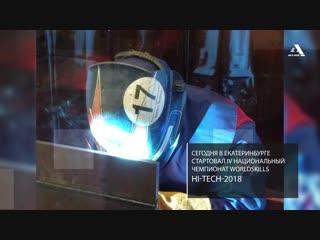 WorldSkills Hi-Tech-2018 стартовал