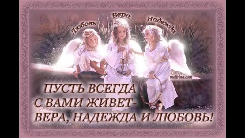 Любовь вера встреча знакомства контакте клуб надежда в