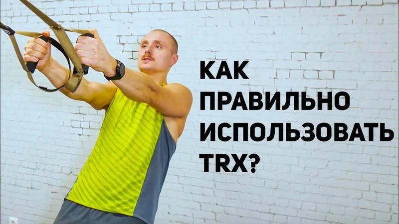 Правила пользования петлями TRX