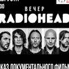 Вечер Radiohead 06/08
