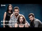 Любовники 4 сезон   The Affair   Тизер