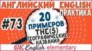 20 примеров 73 АртикльTHE (урок 5) - географические названия