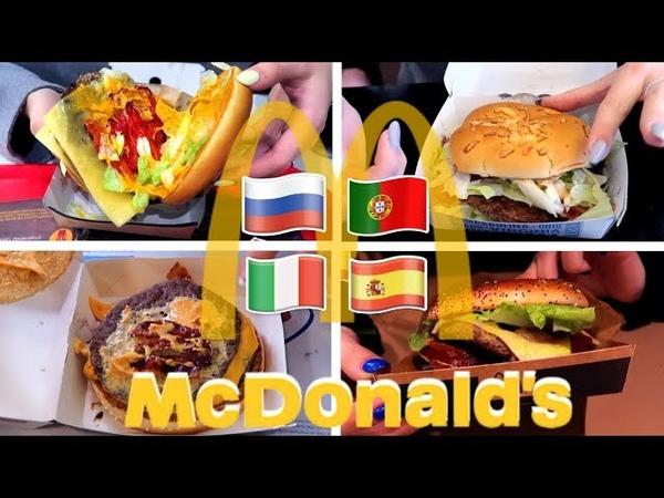 MCDONALD'S В 4x СТРАНАХ! ВСЕ ОТЛИЧИЯ!👌🏼