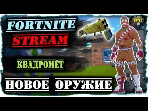 "FORTNITE ☢ Новое оружие ""Квадромёт"" скоро в игре"
