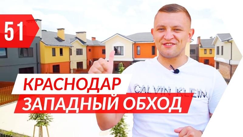 ФУ или нет? 🤢 Краснодар, район Западный Обход Обзор КП Близкий (13:37) Подпишитесь ↓