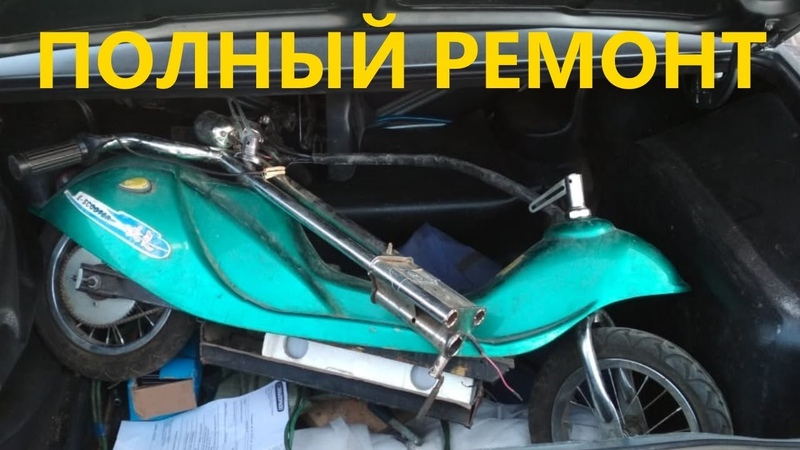 Ремонт электросамоката или электроскутера E-scooter 250 W 24 Вольта своими руками. Разборка - 1 ч.
