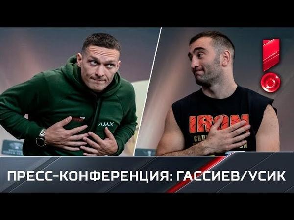 Пресс-конференция перед боем Гассиев - Усик ghtcc-rjyathtywbz gthtl ,jtv ufccbtd - ecbr