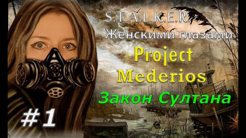 S.T.A.L.K.E.R. The Project Medeiros 1. Закон Султана.