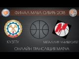 10.06.2018. Финал МЛБЛ Сибирь 2018 КузГТУ - Металлург-Университет.