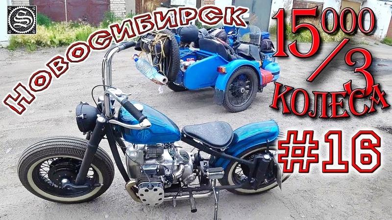 15000 на 3 колеса. День 16. Барабинск-Новосибирск.
