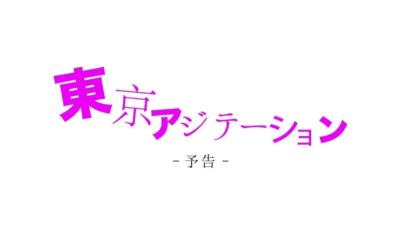 Gaizao 1st SINGLE『東京アジテーション』 予告