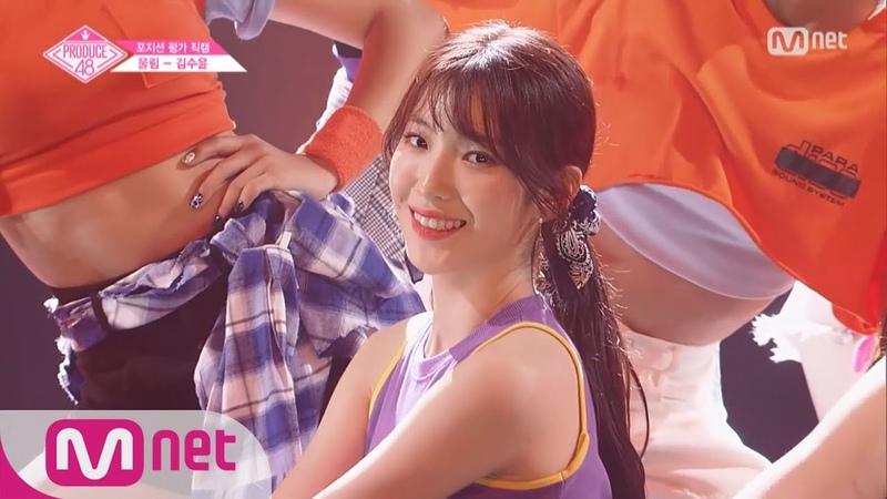 PRODUCE48 [단독/직캠] 일대일아이컨택ㅣ김수윤 - Jax Jones ♬Instruction @댄스_포지션 평가 180720 EP.6