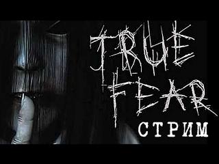 True Fear Forsaken Souls СТРИМ[КЛИК-ХОРРОР ]-1 ОБЗОР РУССКИЙ ЯЗЫК